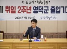[영덕]전반기 군민 안전 최우선 후반기 맑음으로 미래100년 준비