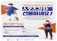 [영덕]2021년 스포츠강좌이용권 지원대상자 모집