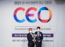 [영덕]이희진 영덕군수「2021 한국의 영향력 있는 CEO」자치행정경영부문 수상